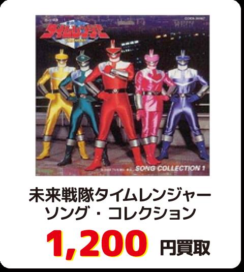 未来戦隊タイムレンジャー ソング・コレクション【1,200円買取】