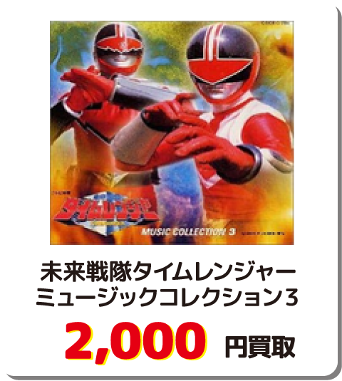 未来戦隊タイムレンジャー ミュージックコレクション3【2,000円買取】