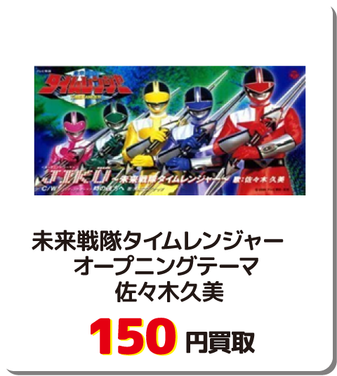 未来戦隊タイムレンジャー オープニングテーマ 佐々木久美【150円買取】