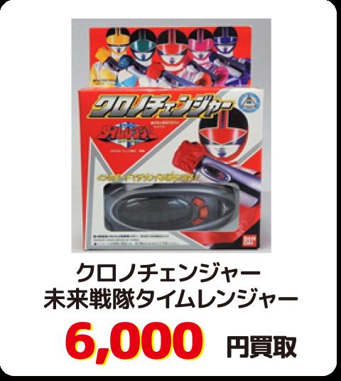 クロノチェンジャー 未来戦隊タイムレンジャー【6,000円買取】
