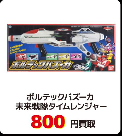 ボルテックバズーカ 未来戦隊タイムレンジャー【800円買取】