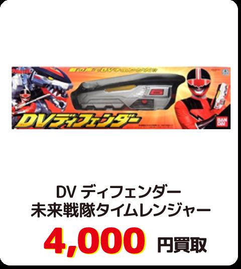 DVディフェンダー 未来戦隊タイムレンジャー【4,000円買取】
