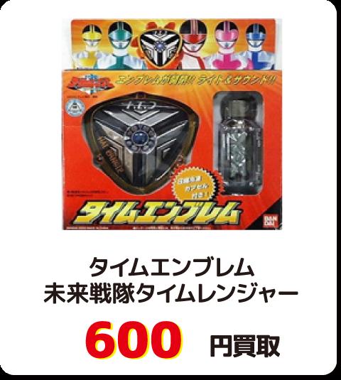 タイムエンブレム 未来戦隊タイムレンジャー【600円買取】