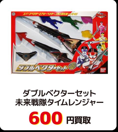 ダブルベクターセット 未来戦隊タイムレンジャー【600円買取】