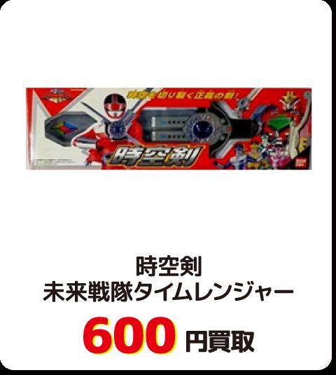 時空剣 未来戦隊タイムレンジャー【600円買取】