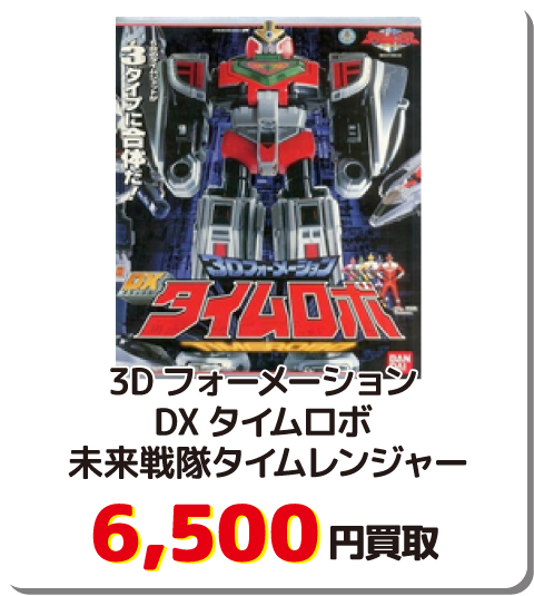 3Dフォーメーション DXタイムロボ 未来戦隊タイムレンジャー【6,500円買取】