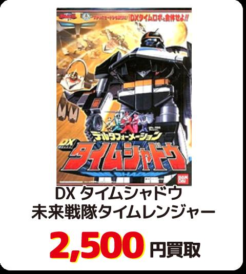 DXタイムシャドウ 未来戦隊タイムレンジャー【2,500円買取】