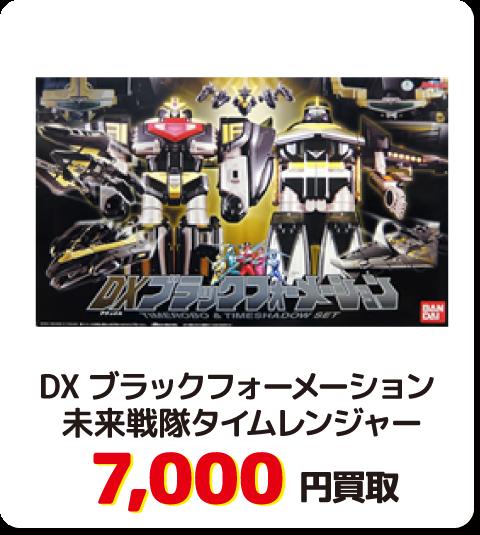 DXブラックフォーメーション 未来戦隊タイムレンジャー【7,000円買取】