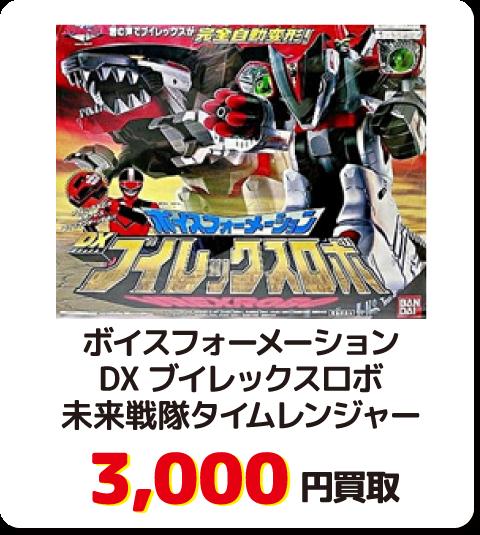 ボイスフォーメーション DXブイレックスロボ 未来戦隊タイムレンジャー【3,000円買取】