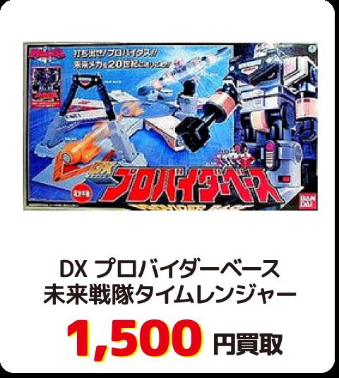 DXプロバイダーベース 未来戦隊タイムレンジャー【1,500円買取】