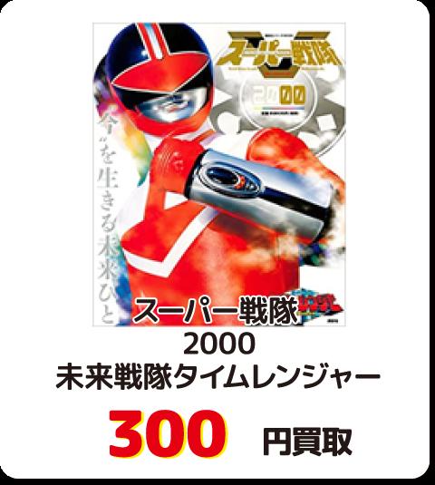 スーパー戦隊  2000 未来戦隊タイムレンジャー【300円買取】