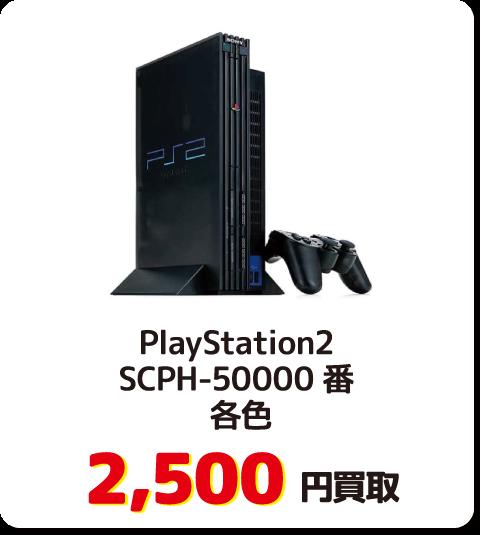 PlayStation2 SCPH-50000番 各色【2,500円買取】