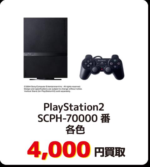 PlayStation2 SCPH-70000番 各色【4,000円買取】