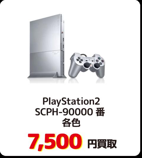 PlayStation2 SCPH-90000番 各色【7,500円買取】