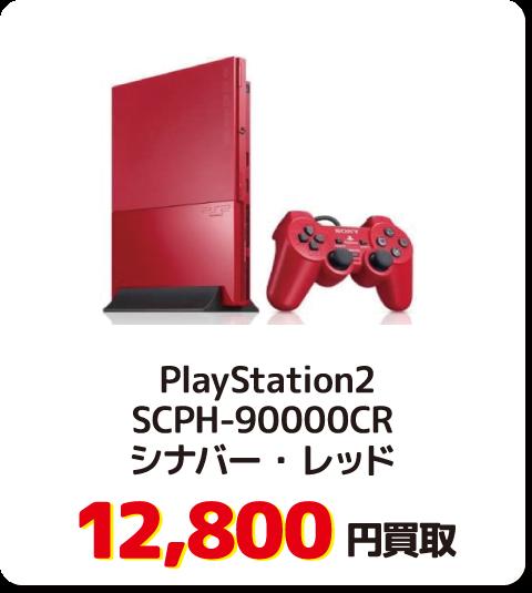 PlayStation2 SCPH-90000CR シナバー・レッド【12,800円買取】