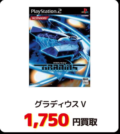 グラディウスV【1,750円買取】