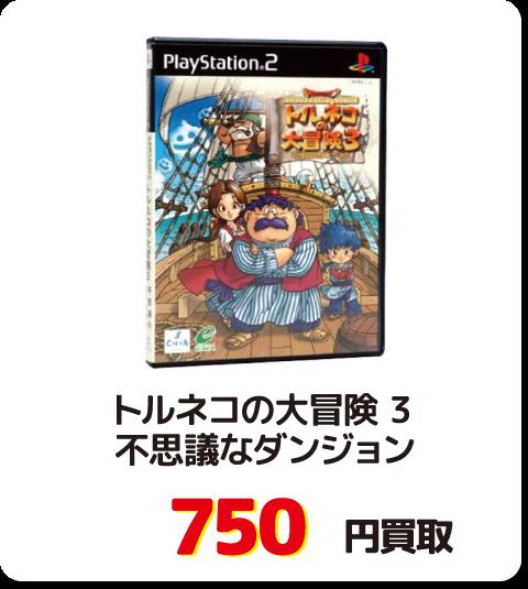 トルネコの大冒険 3 不思議なダンジョン【750円買取】