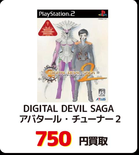 DIGITAL DEVIL SAGA アバタール・チューナー2【750円買取】
