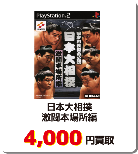 日本大相撲 激闘本場所編【4,000円買取】