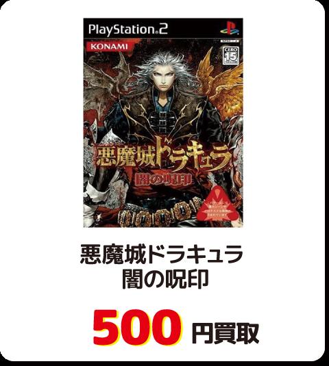 悪魔城ドラキュラ 闇の呪印【500円買取】