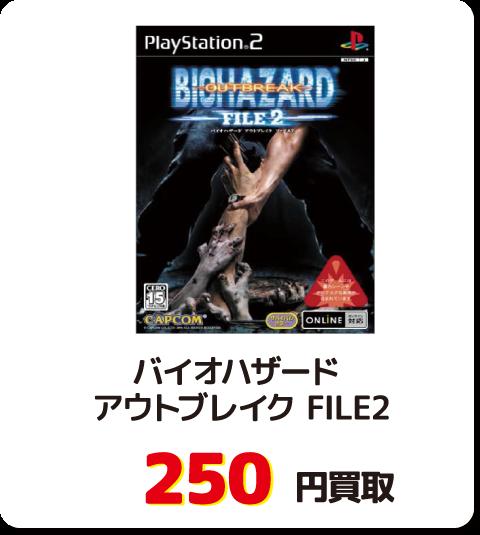 バイオハザード アウトブレイク FILE2【250円買取】