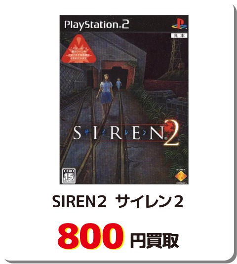 SIREN2 サイレン2【800円買取】