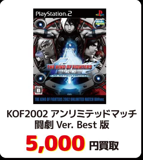 KOF2002アンリミテッドマッチ闘劇Ver. Best版【5,000円買取】