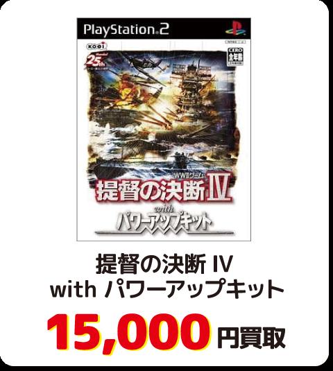 提督の決断IV with パワーアップキット【15,000円買取】