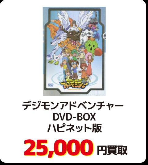 デジモンアドベンチャー DVD-BOX ハピネット版【25,000円買取】