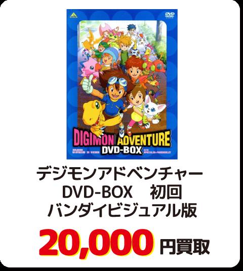 デジモンアドベンチャー DVD-BOX 初回バンダイビジュアル版【20,000円買取】