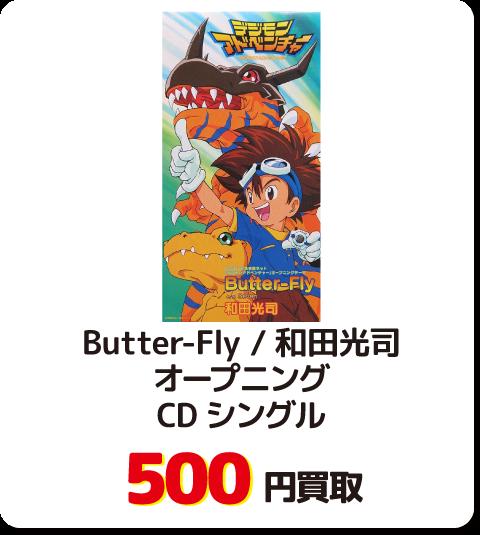 Butter-Fly /和田光司 オープニングCDシングル【500円買取】