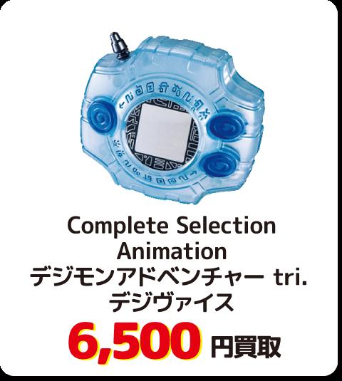 Complete Selection Animation デジモンアドベンチャー tri. デジヴァイス【6,500円買取】
