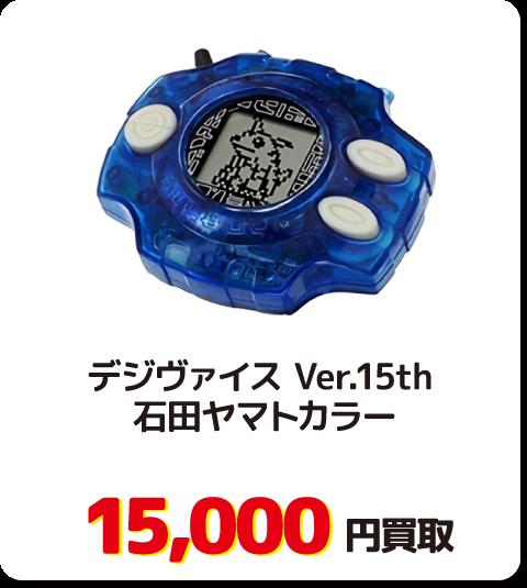 デジヴァイス Ver.15th 石田ヤマトカラー【15,000円買取】