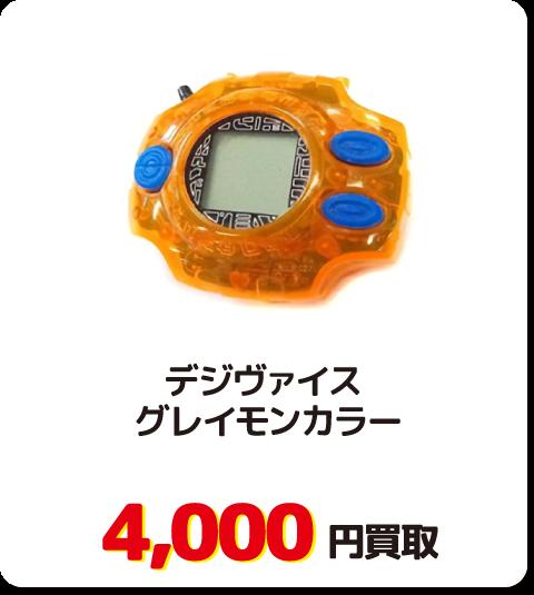 デジヴァイス グレイモンカラー【4,000円買取】