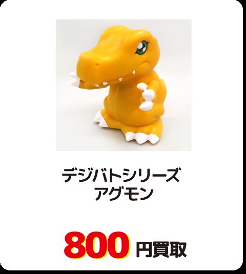 デジバトシリーズ アグモン【800円買取】