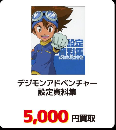 デジモンアドベンチャー 設定資料集【5,000円買取】