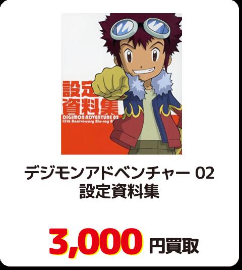 デジモンアドベンチャー02 設定資料集【3,000円買取】