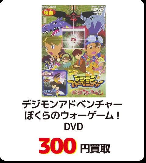 デジモンアドベンチャー ぼくらのウォーゲーム! DVD【300円買取】