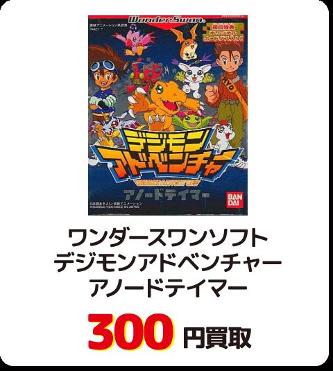 ワンダースワンソフト デジモンアドベンチャー アノードテイマー【300円買取】