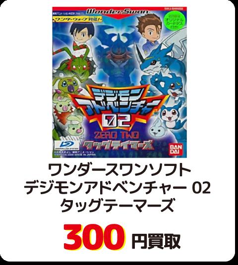 ワンダースワンソフト デジモンアドベンチャー02 タッグテーマーズ【300円買取】