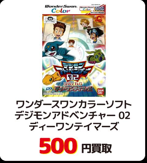 ワンダースワンカラーソフト デジモンアドベンチャー02 ディーワンテイマーズ【500円買取】