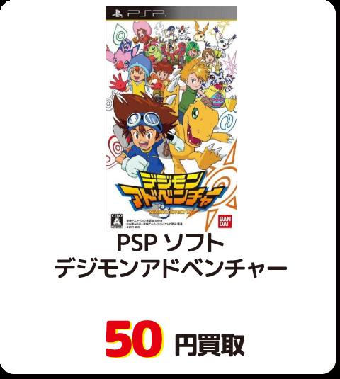 PSPソフト デジモンアドベンチャー【50円買取】
