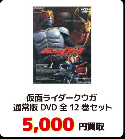 仮面ライダークウガ 通常版 DVD全12巻セット【5,000円買取】