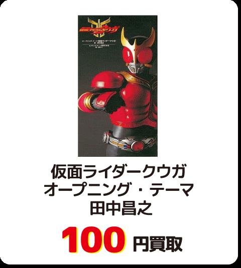 仮面ライダークウガ オープニング・テーマ 田中昌之【100円買取】