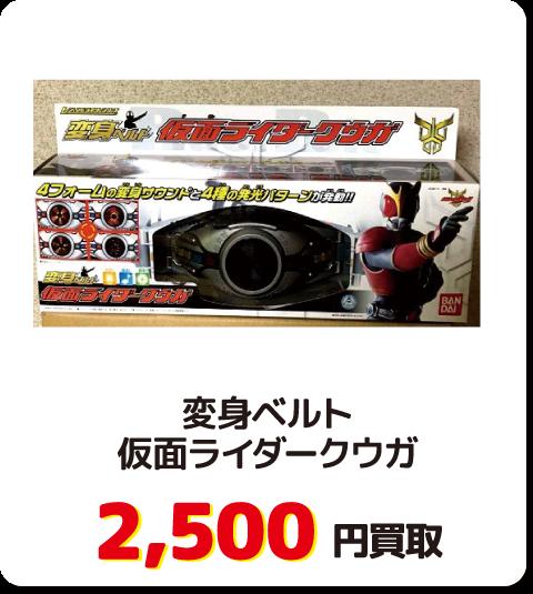 変身ベルト 仮面ライダークウガ【2,500円買取】