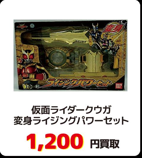 仮面ライダークウガ 変身ライジングパワーセット【1,200円買取】