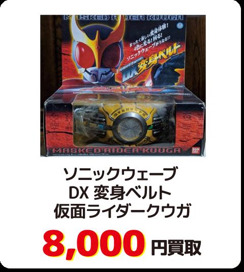 ライダー変身ベルトシリーズ 仮面ライダークウガ【2,500円買取】