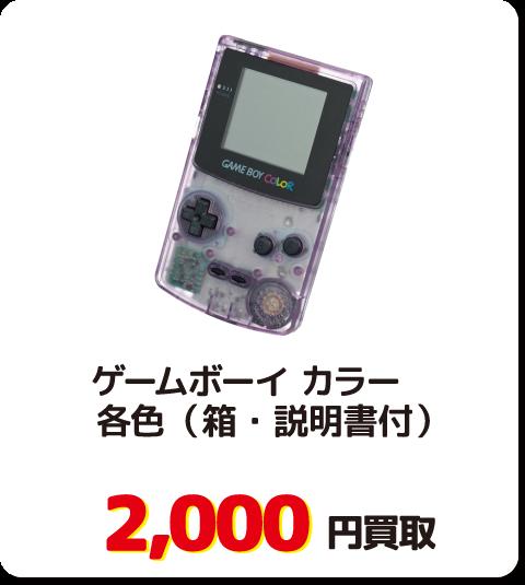 ゲームボーイ カラー 各色(箱・説明書付)【2,000円買取】
