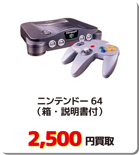 ニンテンドー64 (箱・説明書付) 2,500円買取】
