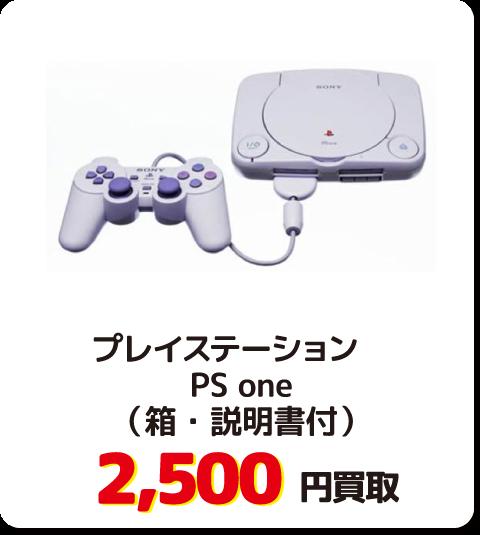 プレイステーション PS one(箱・説明書付)【2,500円買取】
